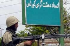 انسداد دہشت گردی عدالتوں کے ججز کا اجلاس