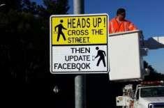 فیس بک کے حوالے سے نرالا ٹریفک سگنل