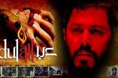 """فلم""""عبداللہ"""" پاکستان کے سینما گھروں میں کل ریلیز ہوگی"""