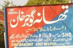 گوجر خان،چند دن قبل بیٹے کو جنم دینے والی ماں کو شوہر نے ساس سمیت قتل ..