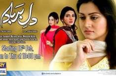 ڈرامہ سیریل '' دل برباد '' کی عوامی مقبولیت کے باعث اقساط بڑھا دی ..