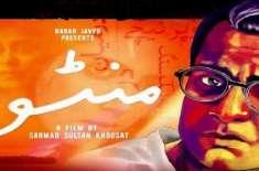 """پاکستانی فلم"""" منٹو"""" آفیشل ٹریلر جاری کردیاگیا"""