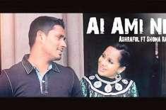 پابندی کے شکار بنگلہ دیشی کرکٹر محمد اشرفل میوزیکل ویڈیو میں جلوہ گر ..