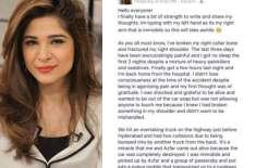 معروف اداکارہ عائشہ عمر ہسپتال سے گھر منتقل، مداحوں کیلئے فیس بک پر ..
