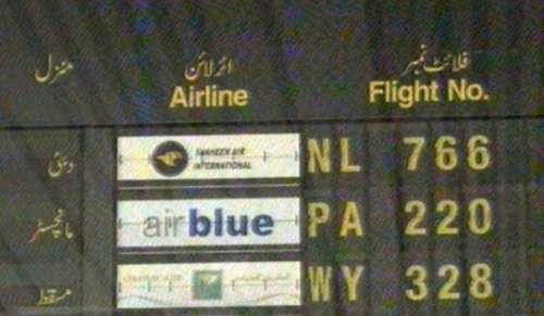 متحدہ عرب امارات سے لاہور آنے ..