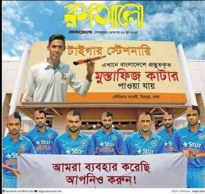 بنگلہ دیشی اخبار نے ہندوستانی ..