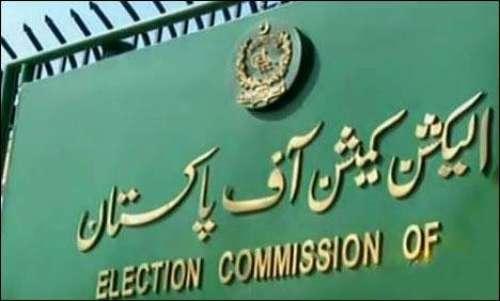 اسلام آباد : الیکشن کمیشن نے ..
