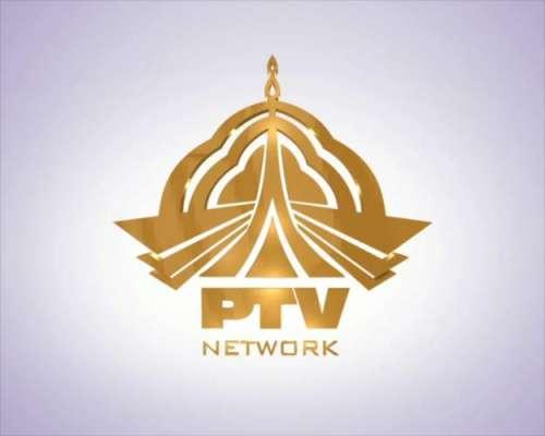 پاکستان ٹیلی ویژن کارپوریشن ..