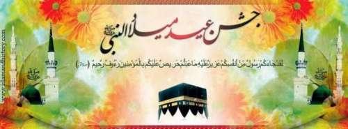 جشن عید میلادالنبی ﷺ کی تیاریوں ..