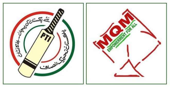 کراچی: نارتھ ناظم آباد میں تحریک انصاف کے دفتر پر حملہ، 2 افراد زخمی