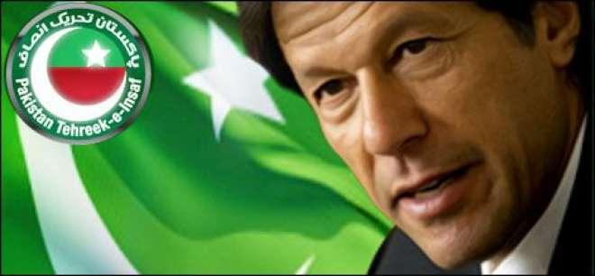 تحریک انصاف نے جوڈیشل کمیشن کو تحقیقاتی کمیشن میں تبدیل کرنے کا مطالبہ ..