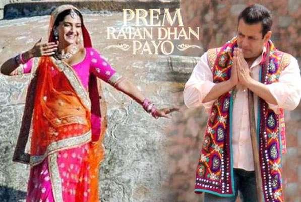 """سلمان خان کی فلم """"پریم رتن دھن پایو""""پرسوں ریلیز ہوگی"""