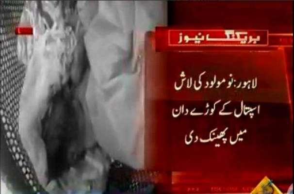 لاہور کے لیڈی ولنگٹن ہسپتال میں نومولود بچے کو کوڑے دان میں پھینک دیا ..