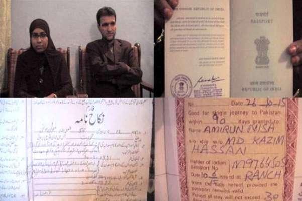 گجرات : پسند کی شادی کرنے کے لیے پاکستان آنے والی بھارتی لڑکی امیر النسا ..