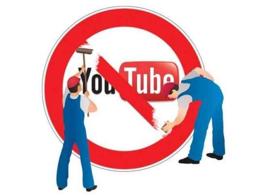یوٹیوب پر پابندی کیخلاف سپریم کورٹ میں درخواست دائر