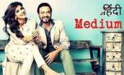صباء قمر کی پہلی بالی ووڈ فلم ''ہندی میڈیم'' کی تاریخ نمائش کا اعلان