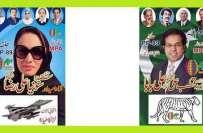 پیر محل پی پی 89 ضمنی الیکشن، ن لیگ کے قطب علی شاہ 52 ہزار سے زائد ووٹ حاصل ..