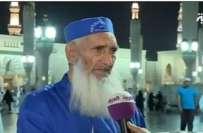 35 برس سے روضہ رسول پر خدمت انجام دینے والے پاکستانی بزرگ کی سوشل میڈیا ..