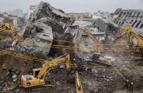 زلزلہ کے باعث108افراد ہلاک،9لاپتہ ہوئے،تائیوانی حکومت کی تصدیق