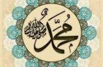 وزارت مذہبی امور نے محمدﷺ کے اسم گرامی کے پورے اسپیلنگ لکھنے کا نوٹیفکیشن ..