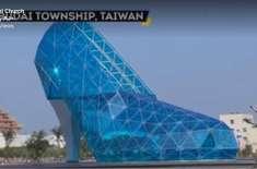 تائیوان میں بنی 'جوتے' کی شکل کی عمارت نے سب کی توجہ حاصل کر لی