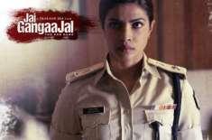"""پریانکا کی فلم' ' جے گنگا جل """" کاپہلا ڈائیلاگ پرومو جاری"""