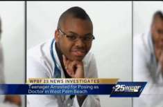 17سالہ امریکی جعلی ڈاکٹر نے ترقی کرتے ہوئے اپنا کلینک کھول لیا