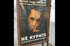 سگریٹ نے اوبامہ سے زیادہ افراد کو قتل کیا ہے۔ تمباکو نوشی کے خلاف نئی ..
