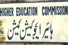 ہائیر ایجوکیشن کمیشن نے ملک بھر کی جامعات کی 2015 کی رینکنگ جاری کر دی ..