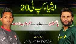 ایشیاء کپ ٹی ٹونٹی؛ پاکستان نے متحدہ عرب امارات کو 7وکٹوں سے ہرا دیا