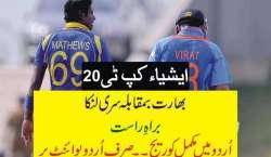 ایشیاء کپ ٹی ٹونٹی : 7ویں مقابلے میں سری لنکا نے بھارت کو جیت کیلئے 139رنز ..