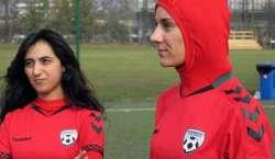 افغان وویمنز فٹبال ٹیم کیلئے حجاب سے مزین لباس تیار