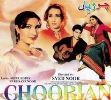 """لوک ورثہ میں پنجابی فلم """"چوڑیاں"""" .."""
