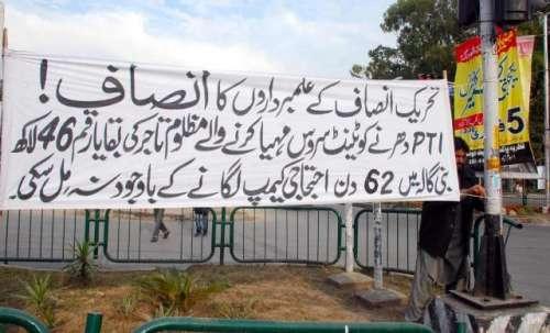 تحریک انصاف کے 2014کے احتجاجی ..