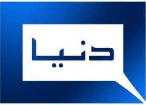 اسلام آباد: دنیا میڈیا گروپ نے ..