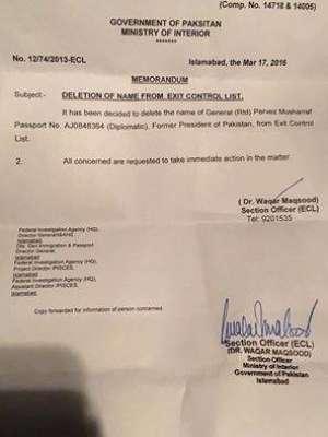 وزارت داخلہ 'پاکستان' کے اسپیلنگ ..