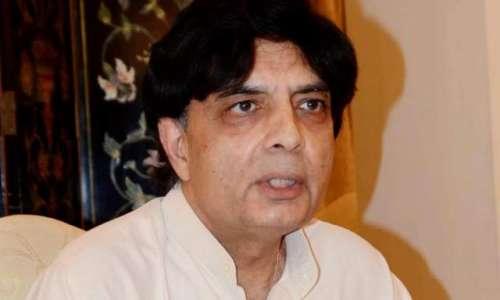 وزیرِداخلہ چوہدری نثار علی خان ..