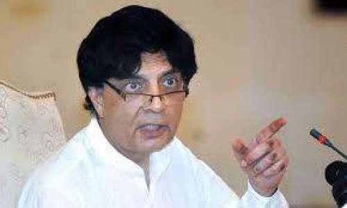 وزیر داخلہ چودھری نثار علی کی ..