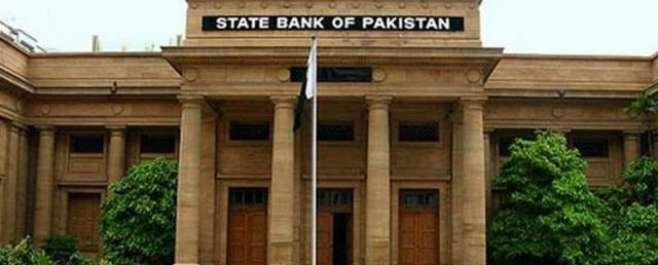 اقتصادی ترقی کا ہدف پورا نہیں ہوسکتا :سٹیٹ بنک آف پاکستان