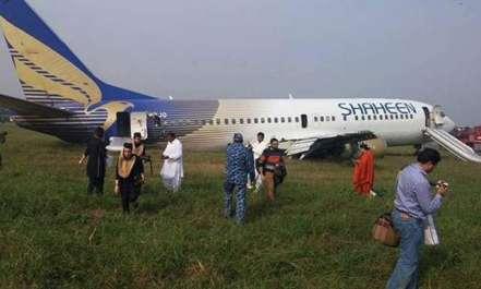 اسلام آباد سے مانچسٹر جانے والی پرواز حادثے سے ..