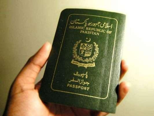 پاسپورٹ آفس کے ملازمین کے موبائل فون استعمال کرنے پرپابندی عائد