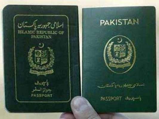 پاکستانیوں کے لیے وزٹ ویزہ فیس میں اضافے کی وجوہات سامنے آ گئیں