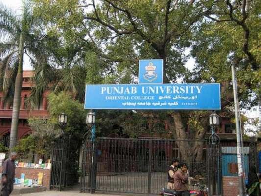 پنجاب یونیورسٹی ہیلے کالج آف کامرس کا طالبعلم کالعدم تنظیم سے تعلقات ..