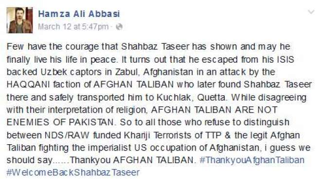پاکستان کے معروف اداکار حمزہ علی عباسی نے افغان طالبان کا شکریہ ادا ..