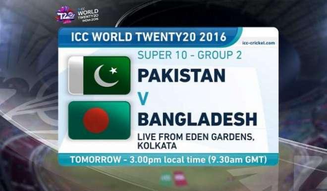ورلڈ ٹی ٹونٹی مین راؤنڈ ، پاکستان کا بنگلہ دیش کیخلاف ٹاس جیت کر بیٹنگ ..
