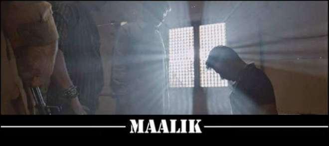 """پابندی کی شکار پاکستانی فلم """"مالک"""" کی دوبارہ نمائش کی تاریخ منظر عام .."""