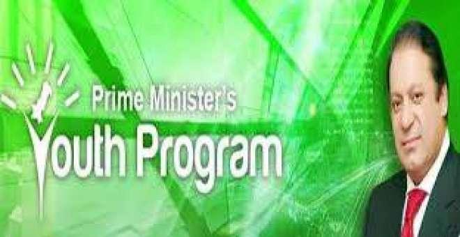 وزیراعظم یوتھ سکلز ڈویلپمنٹ پروگرام کیلئے انٹرویو کل ہوں گے