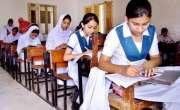 ملاکنڈ بورڈجماعت پنجم اسسمنٹ امتحان کے لئے تیاریاں آخری مراحل میں ..