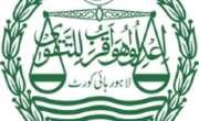 لاہور ہائیکورٹ نے پی آئی اے میں خواتین پائلٹس کے کوٹہ پر بھرتیوں کے ..