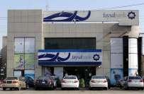 فیصل بینک کا ہوم اسٹائلز کے اجراء کا اعلان